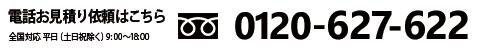 お電話でのお問い合わせはこちら受付9:00~18:00平日お気軽にご連絡ください。tel:0120-627-622 関西の方はこちら:0120-627-622
